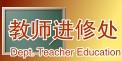 教师进修处